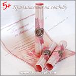 розовый свиток приглашение - свадебный аксессуар