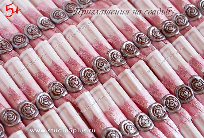 пригласительные на свадьбу свитки в розовом стиле