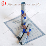 синии приглашения на свадьбу