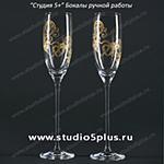 Бокалы на свадьбу, выполненные контурами с золотой росписью