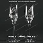 Бокалы на свадьбу, выполненные контурами росписью белым цветом
