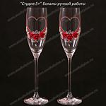 Бокалы для шампанского свадебные с красными розами и сердцем