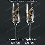 Свадебные бокалы, выполненные контурами с золотой росписью, точечный стиль