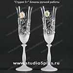 Свадебные бокалы ручной работы, точечная роспись, цветочная композиция