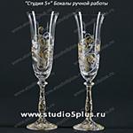 Бокалы на свадьбу, выполненые контурами купить в Санкт-Петербурге