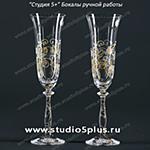 Свадебные фужеры ручной работы с узорами в стиле точечной росписи