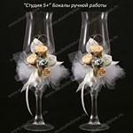 Свадебные стаканы для молодоженов на свадьбу с розочками
