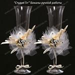 Цвет Айвори на свадебных бокалах ручной работы для молодоженов