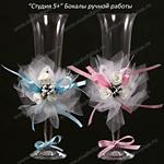 Бокалы для шампанского на свадьбу с цветочной композицией купить