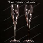 Бокалы для шампанского свадебные итальянские Luigi Bormioli