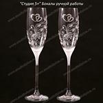 Бокалы под шампанское на свадьбу романтические, для влюбленных