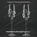 Свадебные фужеры, украшенные стразами купить в Санкт-Петербурге